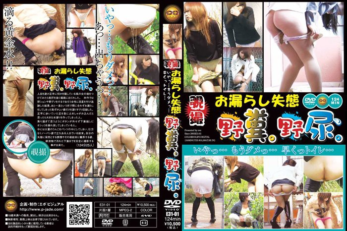 Asian Scat: (Jade) - Accidents in town / Evo E31-01 [DVDRip] (612 MB)