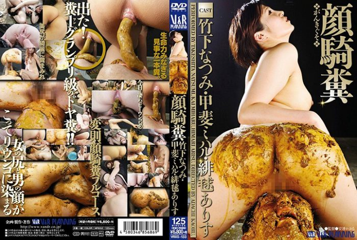 Humiliation Japan: (VRXS-133) - Femdom Food and Feces Rough Face Sitting, V&R Planning [DVDRip] (1.12 GB)