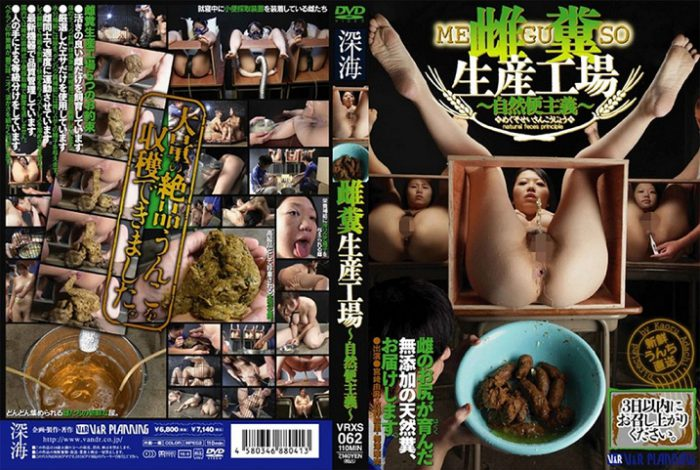 V&R Planning: (Mesukuso) - [VRXS-062] Female Feces Production Factory [DVDRip] (2.22 GB)