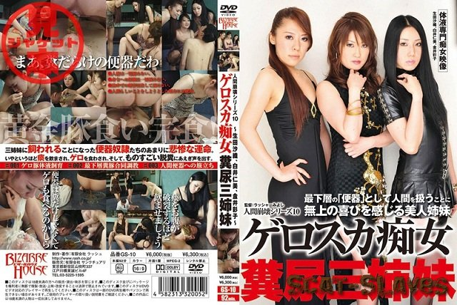 Japan Scat: (Rassha- Miyoshi, Rush Sanctuary, Biza-ruhausu) - [GS-10] Three Sisters Saori Ikuta – The Collapse Of Human Excreta Slut 10 [DVDRip] (1018 MB)