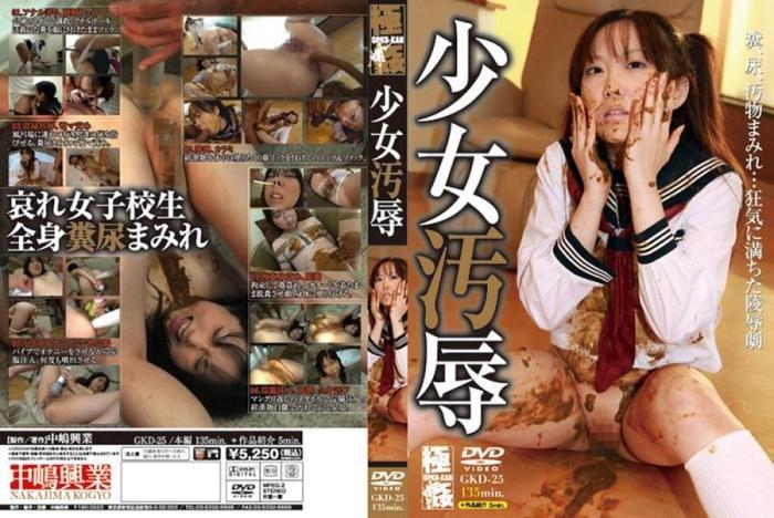 NAKAJIMA KOGYO: (GKD-25) - Schoolgirl Disgrace [DVDRip] (2.77 GB)