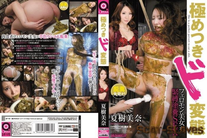 OPERA: (Natsuki Mina) - OPMD-026 Mina SEX Natsuki shit painted beauty bondage is extremely pheromone metamorphosi [DVDRip] (1.38 GB)