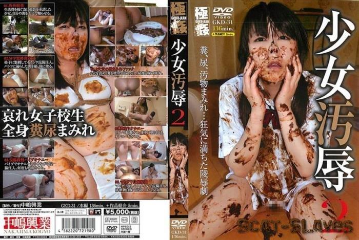 Nakajima Kogyo: (Yuri Sawashiro) - Teen Humiliation 2 [DVDRip] (1.54 GB)