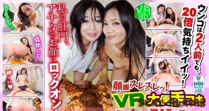 VR SCAT PORN: (AVOPVR-011) - Japan Scat [UltraHD 4K] (2.47 GB)