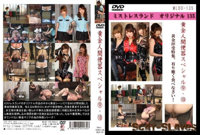 Mistress Land - 337799.com: (乙姫エミル, Emiru, 麻生眞由美, Aso Mayu, アスカ, Aska) - [MLDO-135] 黄金人間便器スペシャル9・10 / Human toilet scat Compilation 9 and 10 [DVDRip] (4.50 GB)
