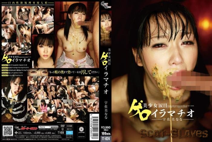 Copro - GERO deep throating with vomitting! Starring: Usami Nana. [Scatting, スカトロ - HD 720p] (1.49 GB)