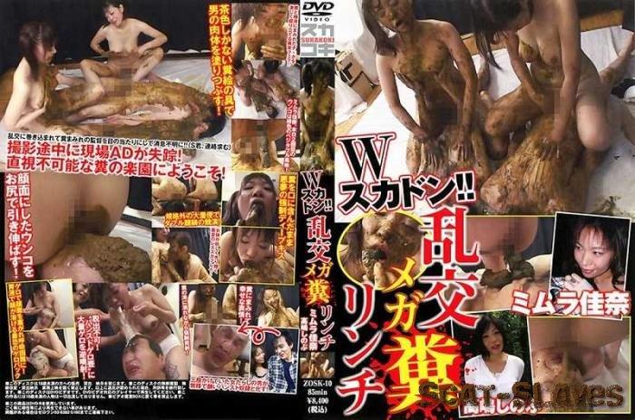 ZOSK scat - Foursome scat sex with Kana Mimura & Shinobu Takashima. [Femdom vomit, Femdom scat - SD] (1.13 GB)