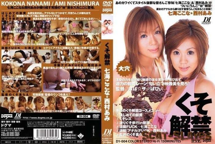 Copro - Ami Nishimura and Nanami Kokona scatology lesbians. [Scatting, スカトロ - SD] (1.36 GB)