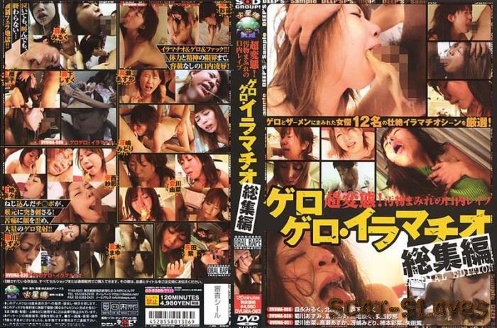Puking girls - Super-perversion! Deep throating rape vomit. [Puke, DVUMA - SD] (1.29 GB)