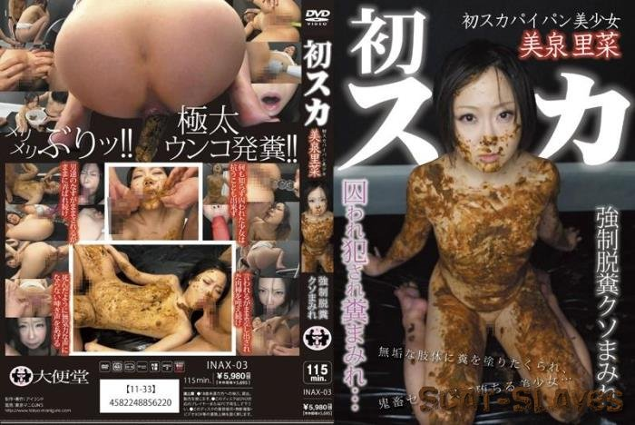 Copro - Yoshizumi Rina forced to defecation and covered feces. [Scatting, スカトロ - SD] (1.69 GB)