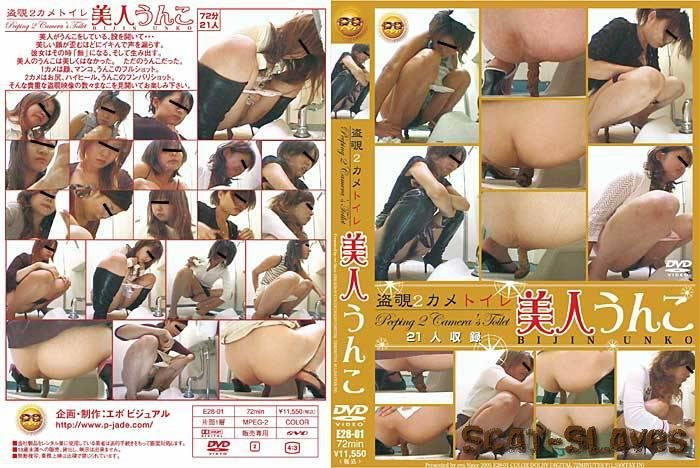 Copro - Voyeuristic peeping twin-camera: Hot girls shitting in toilets. [Scatting, スカトロ - SD] (468 MB)