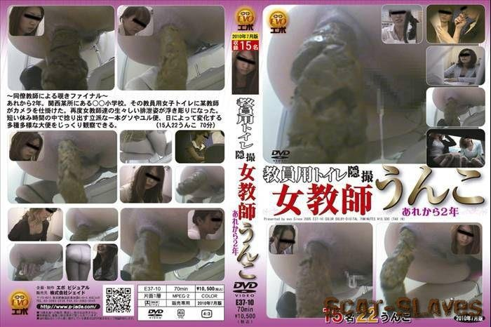 Copro - Hidden camera in school-faculty toilet: Female teacher shitting. [Scatting, スカトロ - SD] (811 MB)