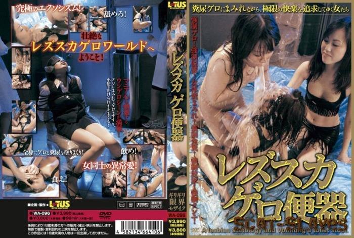 LOTUS: (Various actresses) - Lesbian Scat Vomiting Urinal [WA-096] [DVDRip] (964 MB)